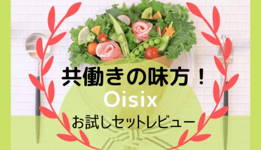 オイシックスは共働きの強い味方!送料無料お試しセットの感想は?