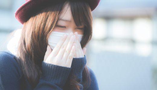花粉症や風邪でヒリヒリ痛い鼻の下!対策やアフターケアを紹介