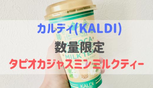 カルディ「タピオカジャスミンミルクティー」で手軽に台湾気分