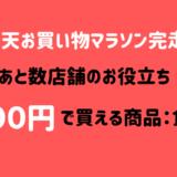 楽天お買い物マラソン料無料1000円ポッキリ食品