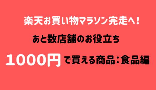 楽天お買い物マラソン完走に使える送料無料1000円ポッキリ食品13選!