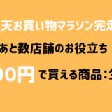 楽天お買い物マラソン送料無料1000円ポッキリ生活雑貨