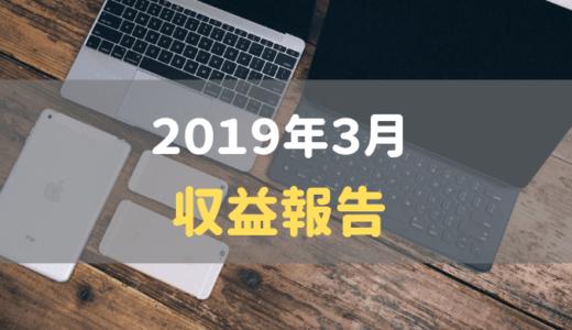 ブログ初心者の収益発表!2019年3月は2,724PV 気になる金額は?
