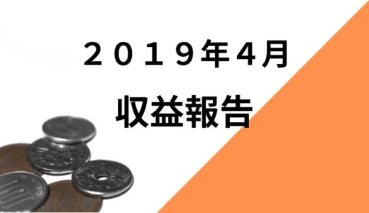 ブログ2ヶ月目の収益発表!2019年4月は4,002PV 気になる金額は?