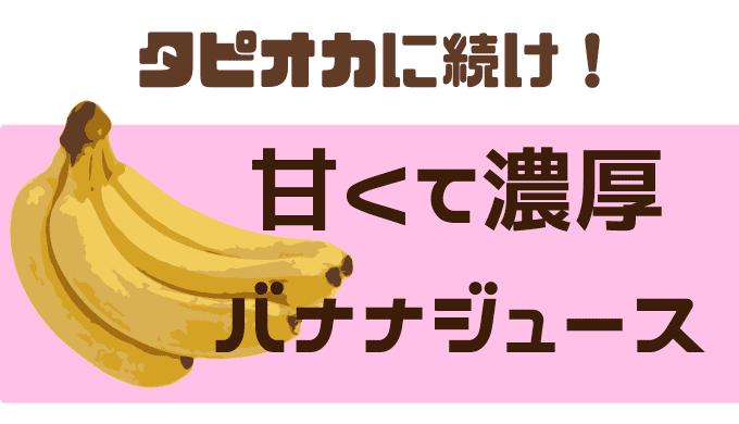 タピオカよりもバナナジュース
