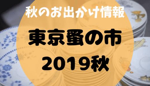 【東京蚤の市2019秋】開催場所はどこ?出展者情報や混雑予想も!