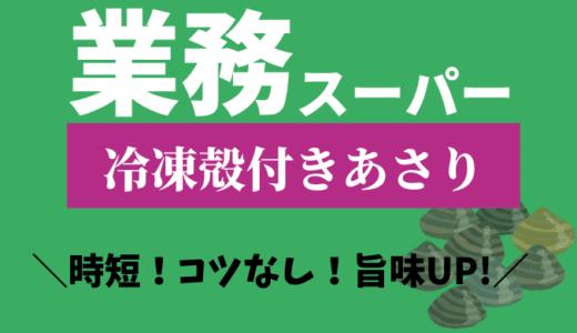【業務スーパー】砂抜き不要!手軽に使える殻付き冷凍あさりがおすすめ