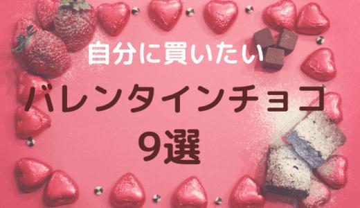 【バレンタイン2020】見た目可愛いチョコレートおすすめ9選