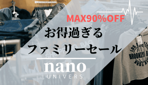 ナノユニバースのファミリーセール2020冬!MAX90%OFF購入品と混雑状況