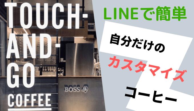 LINEで簡単注文できるタッチアンドゴーコーヒー