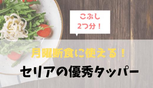 【月曜断食】こぶし2つ分にはセリアのタッパー!お弁当メニューも紹介