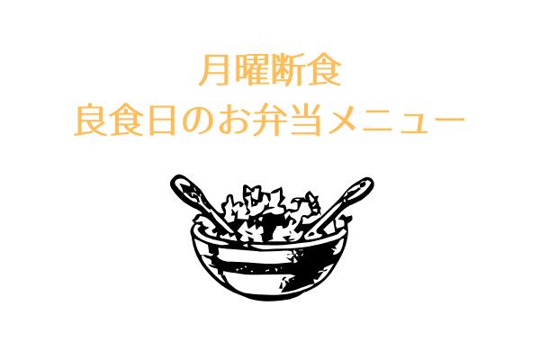 月曜断食お弁当メニュー