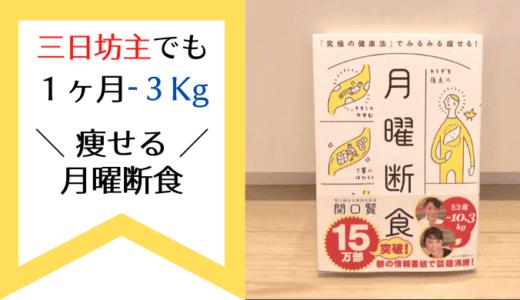 【月曜断食】三日坊主が1ヶ月3キロ痩せた!やり方と効果まとめ