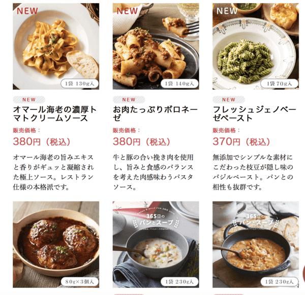 冷凍パンPan&(パンド)のお惣菜