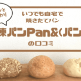 種類たくさん冷凍パンPan&(パンド)