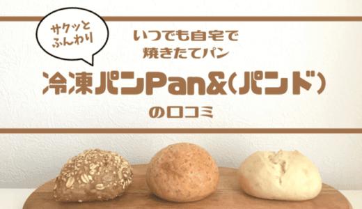 Pan&(パンド)自宅で焼きたての味わいが楽しめる冷凍パンの口コミ