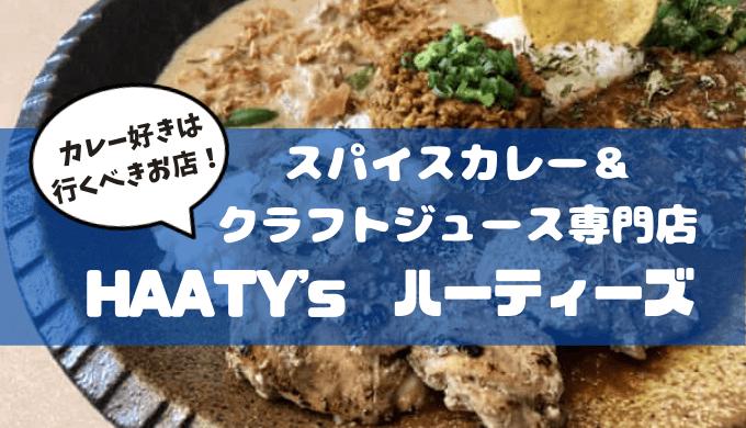 スパイスカレー& クラフトジュース専門店ハーティーズ