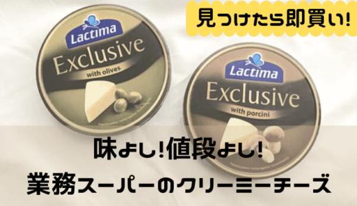 【業務スーパー】見つけたら即買いの輸入チーズ!オリーブ&ポルチーニ入りで美味