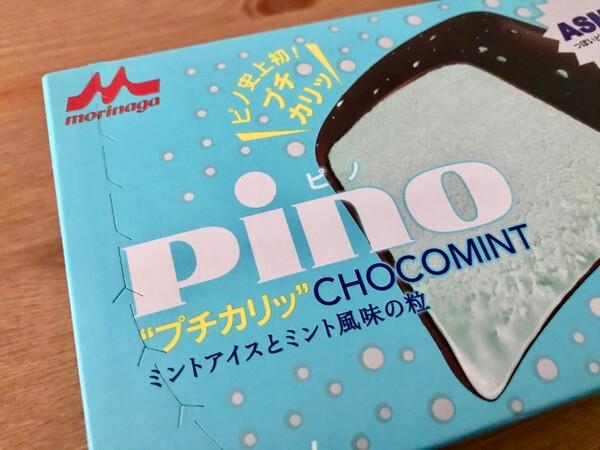 ピノチョコミント
