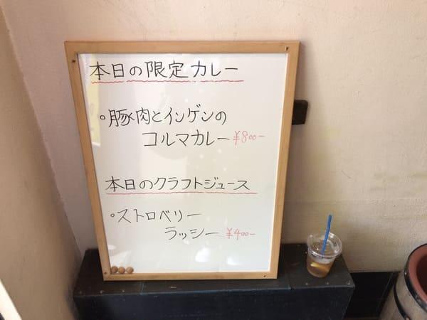 スパイスカレー&クラフトジュース専門店ハーティーズ日替わりメニュー