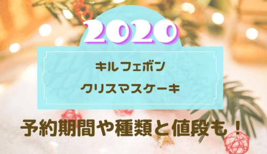 [キルフェボンクリスマスケーキ2020]予約はいつから?種類と値段も
