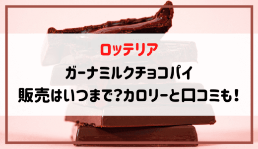 ロッテリアガーナミルクチョコレートパイ|販売はいつまで?カロリーと口コミ!