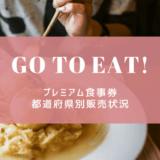 GoToイートプレミアム食事券都道府県販売状況