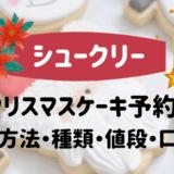 シュークリークリスマスケーキ予約口コミ