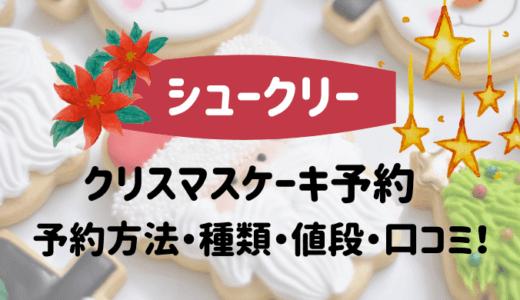 シュークリー(人形町)クリスマスケーキ2020予約はいつから?種類と値段も