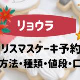 リョウラ用賀クリスマスケーキ予約口コミ
