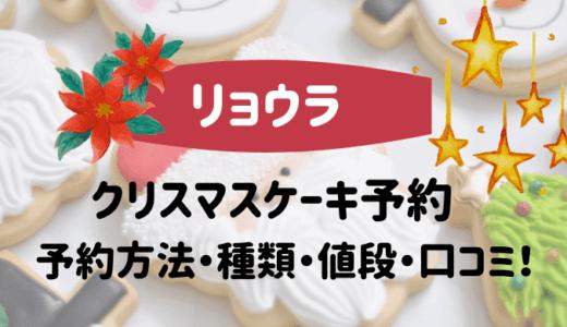 リョウラ(用賀)クリスマスケーキ2020の予約はいつから?値段や口コミも