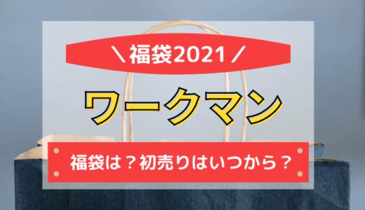 ワークマン福袋2021の発売日は?初売りセールはいつから?