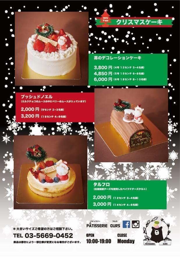 パティスリーウルス門前仲町クリスマスケーキ