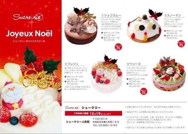 シュークリー人形町クリスマスケーキ予約