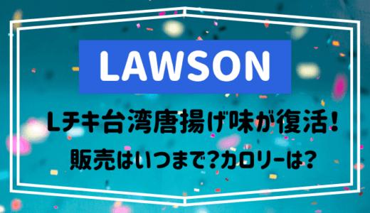 ローソンのLチキ台湾唐揚げ味が復活!販売はいつまで?カロリーは?