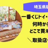 一番くじトイストーリー埼玉取扱店