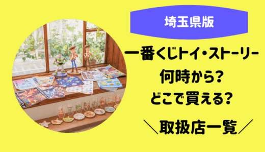 一番くじトイストーリー2020何時から?どこで買える?埼玉県取扱店一覧