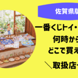 一番くじトイストーリー佐賀取扱店