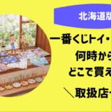 一番くじトイストーリー北海道取扱店
