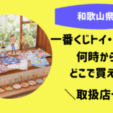 一番くじトイストーリー和歌山取扱店