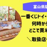 一番くじトイストーリー富山取扱店