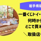 一番くじトイストーリー岩手取扱店
