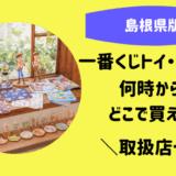 一番くじトイストーリー島根取扱店