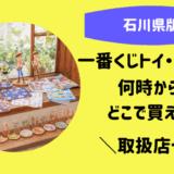 一番くじトイストーリー石川取扱店