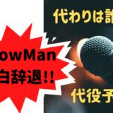SnowMan紅白代役は誰だ
