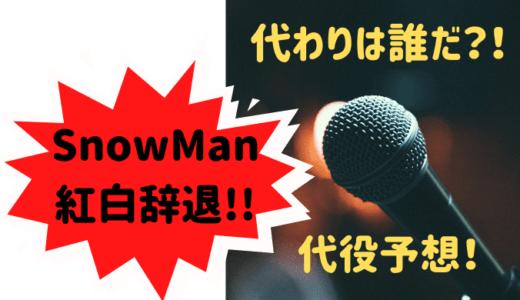 SnowMan(スノーマン)がコロナで紅白辞退!代わりの代役は誰か予想!