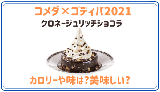 コメダ×ゴディバ2021のカロリーや味は?クロネージュリッチショコラは美味しい?