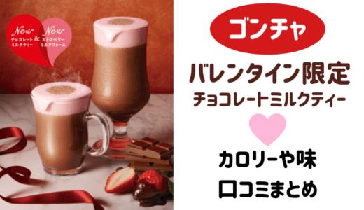 ゴンチャ|バレンタイン2021チョコレートミルクティーのカロリーは?味の口コミも