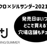 ユニクロジルサンダー+J発売日や穴場販売店舗