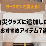 ワークマン買える防災グッズ7選
